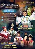 藝華園戲劇團-歷年活動海報&宣傳單:2011年11月9日 台南市柳營區代天院