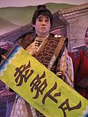 明華園戲劇總團【扮仙+何仙姑前傳《張四郎與武則天》】:【扮仙+何仙姑前傳《張四郎與武則天》】