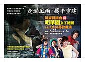 明華園玄字戲劇團-歷年活動海報&宣傳單:2009年8月22日 屏東縣議會前廣場