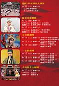 一心戲劇團-歷年活動海報&宣傳單 :2011年6月17~19日  台北霞海城隍廟