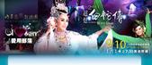 日誌刊版:明華園戲劇總團2011【超炫白蛇傳】9月10日大潤發前重劃區廣場