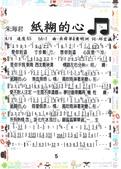 01. 第一冊 ( 台語歌曲精選集 ) :05 紙糊的心 朱海君 音圓歌號42853.jpg