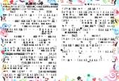 01. 第一冊 ( 台語歌曲精選集 ) :12 紙糊的心 林良歡 音圓歌號42853.jpg