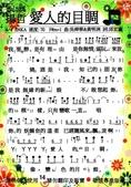 01. 第一冊 ( 台語歌曲精選集 ) :14 愛人的目睭 揚 哲 音圓歌號43821.jpg