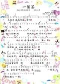 13. 第十三冊 ( 台語歌曲精選集 ):0209. 上明 ( 一葉茶 ) ( 詞曲-黃明洲&吳舜華 ) 欣代.jpg
