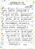 13. 第十三冊 ( 台語歌曲精選集 ):0218. 連敏旭 ( 咱是雲林人同一家 ) ( 詞-陳麗芳 曲-黃明洲&吳舜華 ).jpg