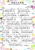 14. 第十四冊 ( 台語歌曲精選集 ):0217. 連敏旭 ( 海連天天連海 ) ( 詞-陳麗芳 曲-黃明洲&吳舜華 ).jpg