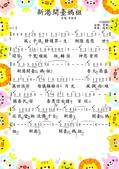 10. 第十冊 ( 台語歌曲精選集 ) :168. 方怡萍 ( 庇佑的心 ) ( 新港開臺媽祖 ) ( 詞-黃明洲 曲-黃明洲&吳舜華 ) 專輯第01首 2017-04-13 Regal 金陛唱片發行 ((