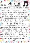 01. 第一冊 ( 台語歌曲精選集 ) :18 情人淚 秀蘭瑪雅 音圓歌號43823.jpg