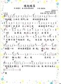 14. 第十四冊 ( 台語歌曲精選集 ):0216. 連敏旭 ( 緣起緣落 ) ( 詞-陳麗芳 曲-黃明洲&吳舜華 ).jpg