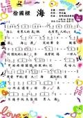 13. 第十三冊 ( 台語歌曲精選集 ):0201. 徐國樑 ( 海 ) ( 詞-邱宏瀛 曲-黃明洲&吳舜華 ) ( 音圓46602 ) ( 金嗓05673 ) ( 金嗓08852 ).jpg