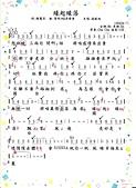 13. 第十三冊 ( 台語歌曲精選集 ):0216. 連敏旭 ( 緣起緣落 ) ( 詞-陳麗芳 曲-黃明洲&吳舜華 ).jpg
