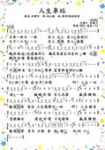 10. 第十冊 ( 台語歌曲精選集 ) :170. 洪榮宏 ( 人生車站 ) ( 詞-高以德 曲-黃明洲&吳舜華 ) 專輯第01首 2017-05-02 華特唱片發行 ( 音圓47795 )( 弘音97738 )(