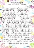 13. 第十三冊 ( 台語歌曲精選集 ):0217. 連敏旭 ( 海連天天連海 ) ( 詞-陳麗芳 曲-黃明洲&吳舜華 ).jpg