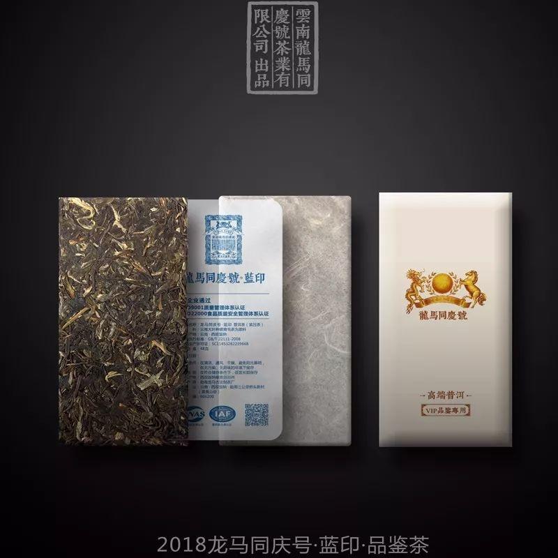 18龍馬同慶號-藍印48克品鑑裝