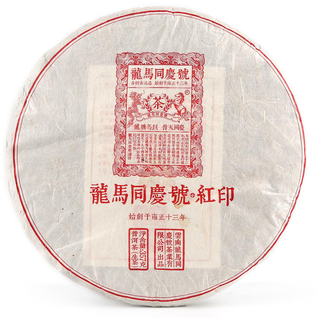 16龍馬同慶號.紅印