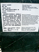 慶修院,靜思堂,花蓮創意文化園區2009/08/19:L1010916.JPG