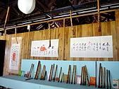 慶修院,靜思堂,花蓮創意文化園區2009/08/19:L1010882.JPG
