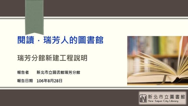 投影片1.JPG - 瑞芳鎮民廣場