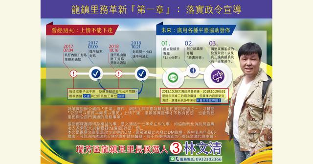 1071102龍鎮里務革新第一章.jpg - 文清選務資料