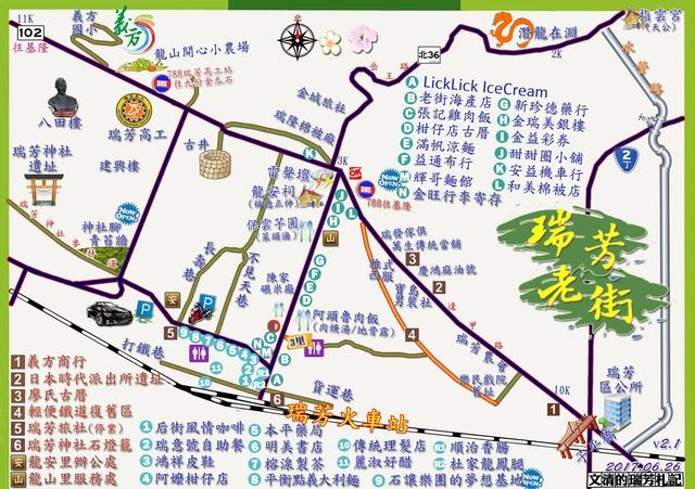 1060626瑞芳老街地圖v2.1版 - 瑞芳地區地圖