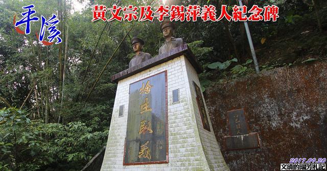 1060920黃文宗及李錫萍義人紀念碑.jpg - 義人碑