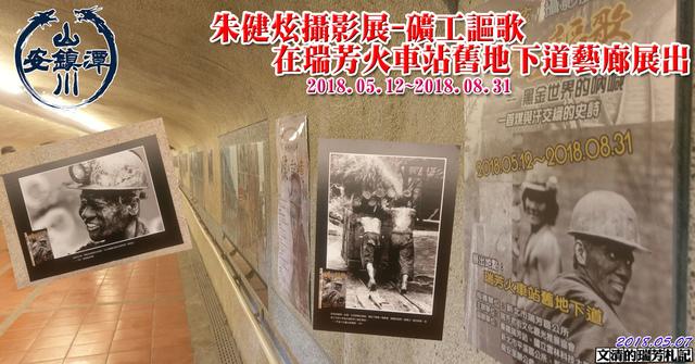 1070507朱健炫攝影展-礦工謳歌在瑞芳舊地下道藝廊展出.jpg - 瑞芳老街風情