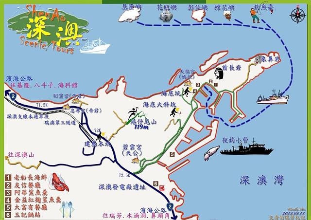 1020115深澳地區文化資產地圖 - 瑞芳地區地圖