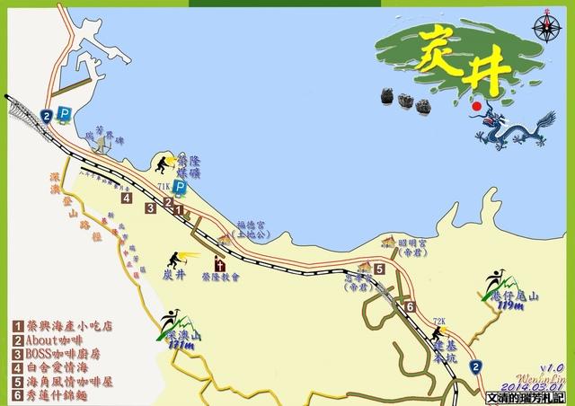 1030301炭井地圖v1.0版 - 瑞芳地區地圖