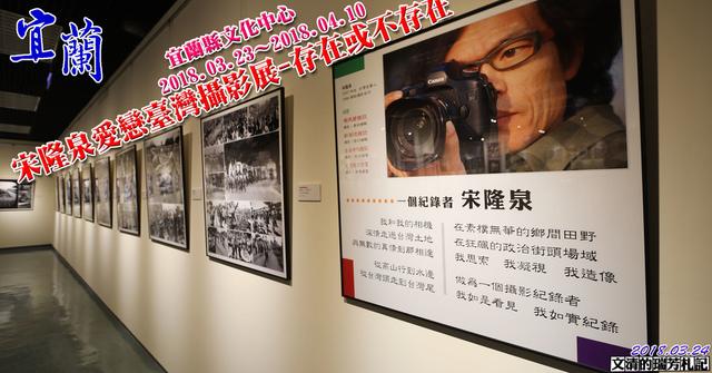 1070324宋隆泉愛戀臺灣攝影展-存在不存在.jpg - 瑞芳全紀錄攝影會