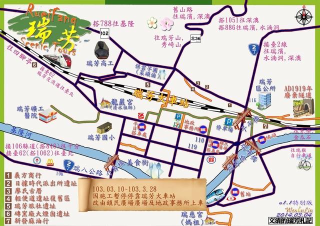 1030304瑞芳市區地圖施工期間改搭位置圖 - 瑞芳地區地圖