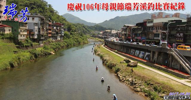 1060430慶祝106年母親節瑞芳溪釣比賽紀錄cover - 瑞芳社區活動