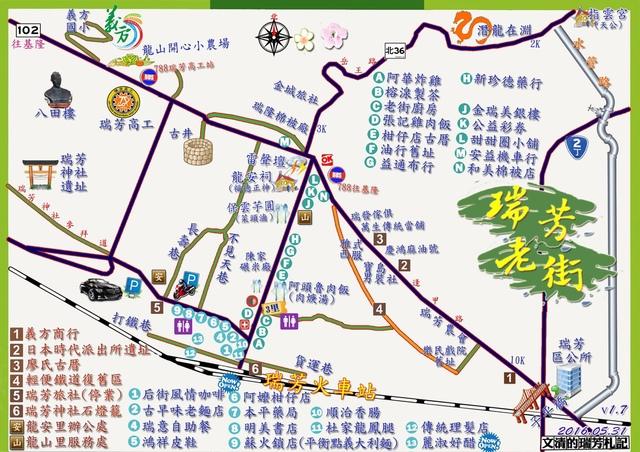 1050531瑞芳老街地圖v1.7版 - 瑞芳地區地圖