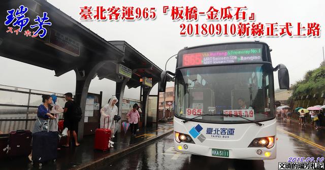 1070906臺北客運965『金瓜石-板橋』20180910新線正式上路.jpg - 瑞芳交通.臺北客運