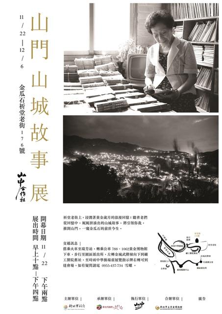山城故事展 海報NET.jpg - 瑞芳在地情報.藝文活動