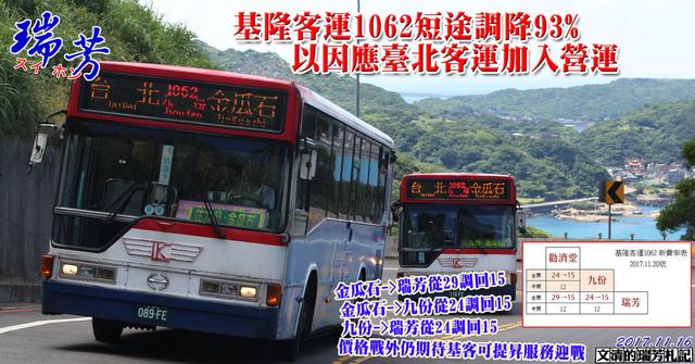 1061116基隆客運1062短途調降93%以因應臺北客運加入營運.jpg - 瑞芳交通政策