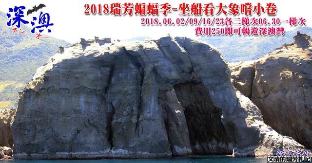 1070528瑞芳蝙蝠季-坐船看大象嚐小卷.jpg - 瑞芳區公所