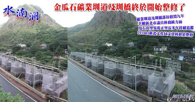 1051231金瓜石礦業圳道及圳橋終於開始整修了cover - 瑞芳地區文資論壇