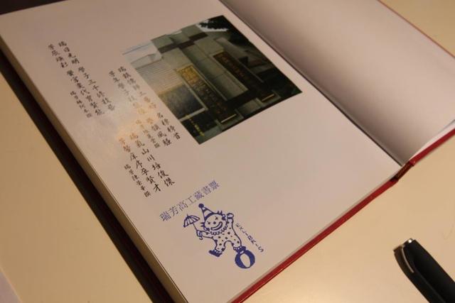 1051219瑞芳高工藏書票特展 - 瑞芳高工