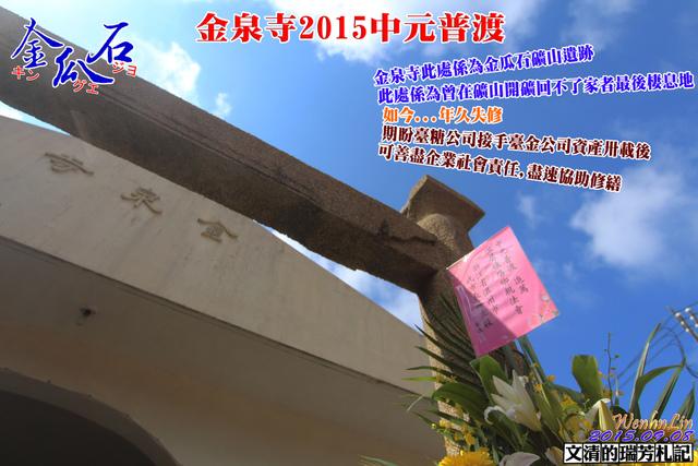 1040908金泉寺2015中元普渡cover - 金瓜石金泉寺