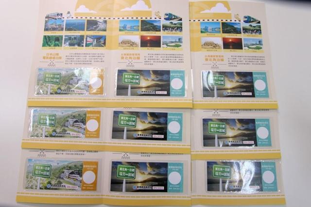 1041222東北角一日周遊券紀念套票(日本山陽電鐵締結週年紀念版) - 瑞芳收藏.臺鐵車票