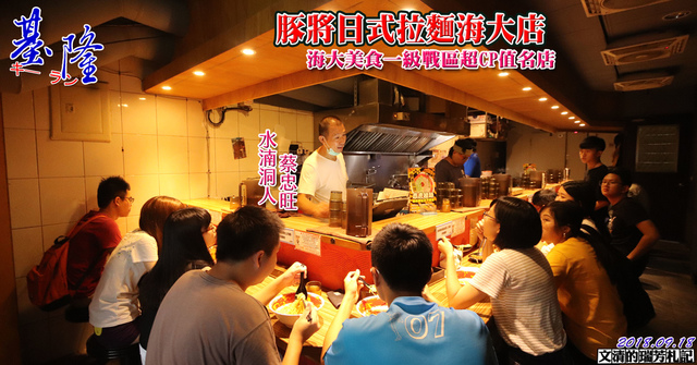 1070918豚將日式拉麵海大店.jpg - 基隆美食
