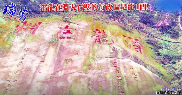 1060811潛龍在淵大石壁的行政區是龍山里.jpg - 瑞芳文資更正紀錄