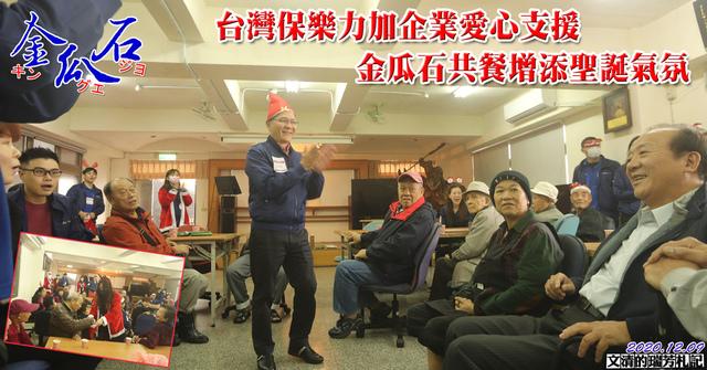 1091209台灣保樂力加企業愛心支援 金瓜石共餐增添聖誕氣氛.jpg - 銅山里辦公處