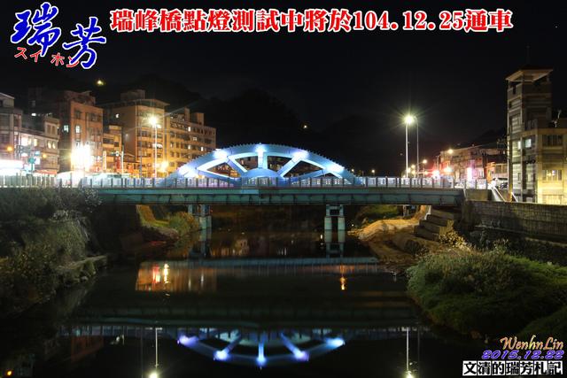 1041222瑞峰橋點燈測試中將於1041225通車.jpg - 瑞芳橋樑