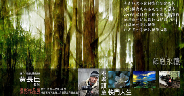 1061023黃長臣攝影展.jpg - 瑞芳樂齡學習中心