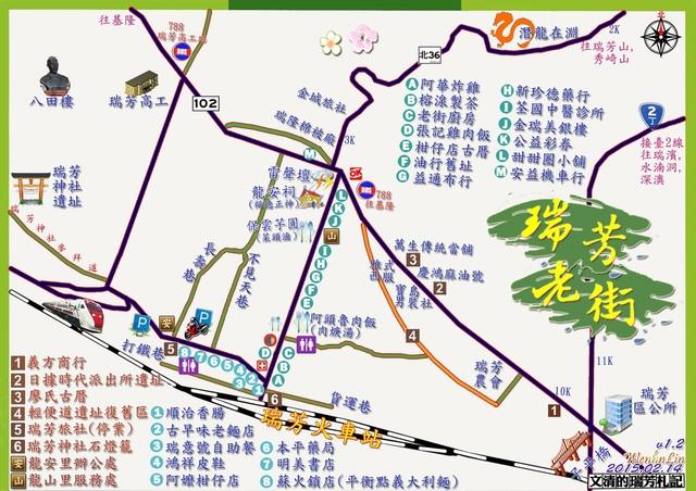 1040214瑞芳老街地圖v1.2版 - 瑞芳地區地圖