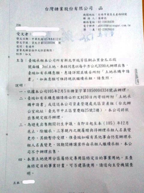 1050816臺糖公司金瓜石土地開放承租戶承購至九月中旬.公文 - 瑞芳公共論壇-土地議題