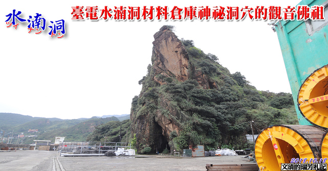 1071018臺電水湳洞材料倉庫神祕洞穴的觀音佛祖.jpg - 臺電文資