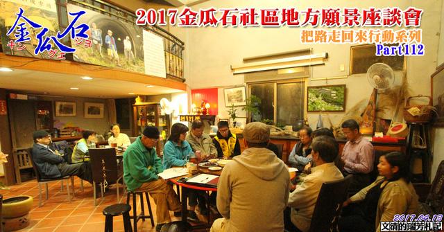 1060413金瓜石社區地方願景座談會cover - 瑞芳公共論壇-還我臺車道